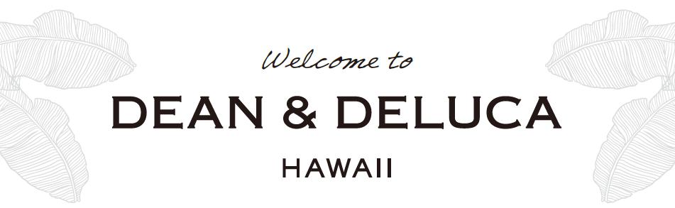 DEAN & DELUCA HAWAII | ディーン アンド デルーカ ハワイ