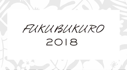 fukubukuro 2018 | Dean & DeLuca HAWAII | ディーン& デルーカ ハワイ
